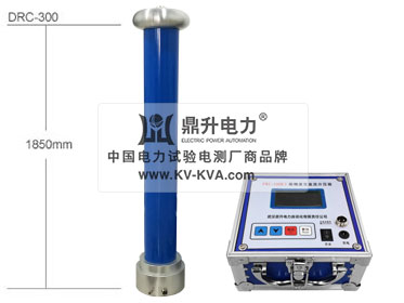 drc电容分压器高压测量系统(50kv~300kv)|鼎升电力