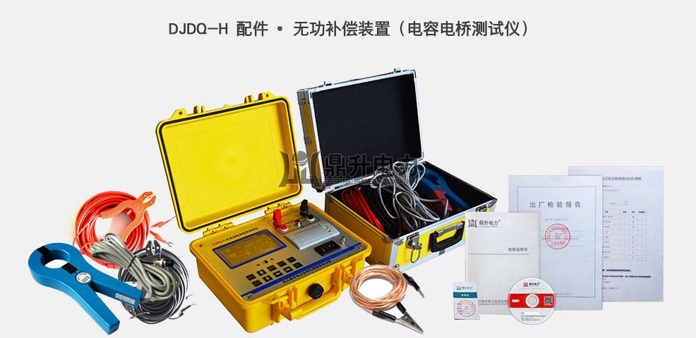 DJDQ-H便携式电容电桥测试仪是鼎升电力研发中心根据SJ-255-10300技术标准研发生产,便携式电容电桥测试仪广泛适用于变电站,发电厂以及各大电力检修部门。该便携式电容电桥测试仪主要是针对现场高压并联电容器组测量时存在的问题而专门研制,解决无功补偿装置的高压并联电容组,以及电抗器的现场测量。便携式电容电桥测试仪采用了先进的测量原理与四端测量技术,电流自动分段补偿,抗干扰能力强,测试精度高,大屏幕320X240点阵显示屏,汉字提示操作,该便携式电容电桥测试仪现场测量电容器不需拆除连接线,减化试验过程