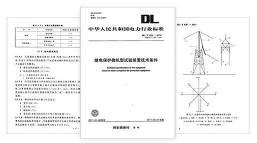 六相微机继电保护测试仪标准