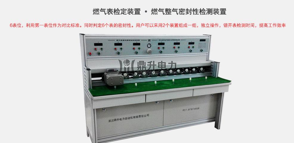 标准表法燃气表检定装置(燃气表密封性检定装置)