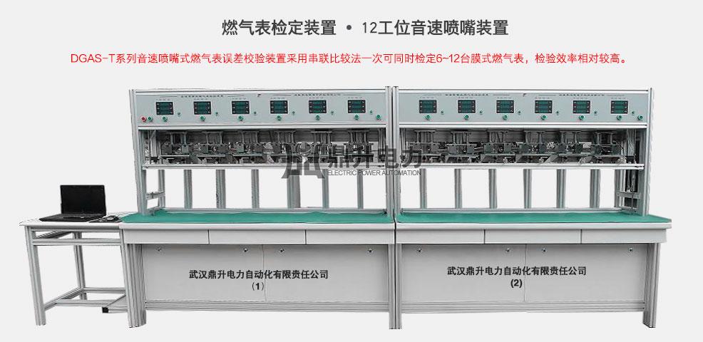 标准表法燃气表检定装置(音速喷嘴式燃气表误差校验装置)