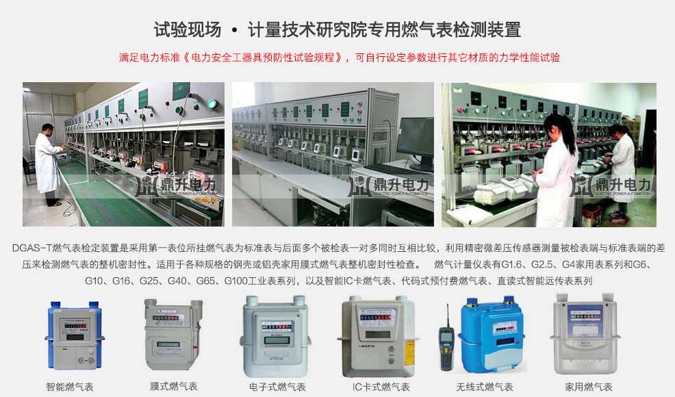 标准表法燃气表检定装置(音速喷嘴式燃气表检验装置)现场试验