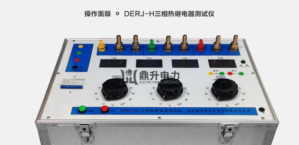 全自动热继电器校验仪